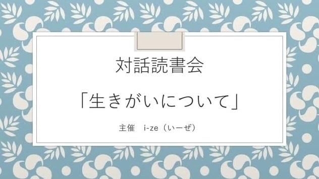 ZOOM対話読書会「神谷美恵子著生きがいについて」