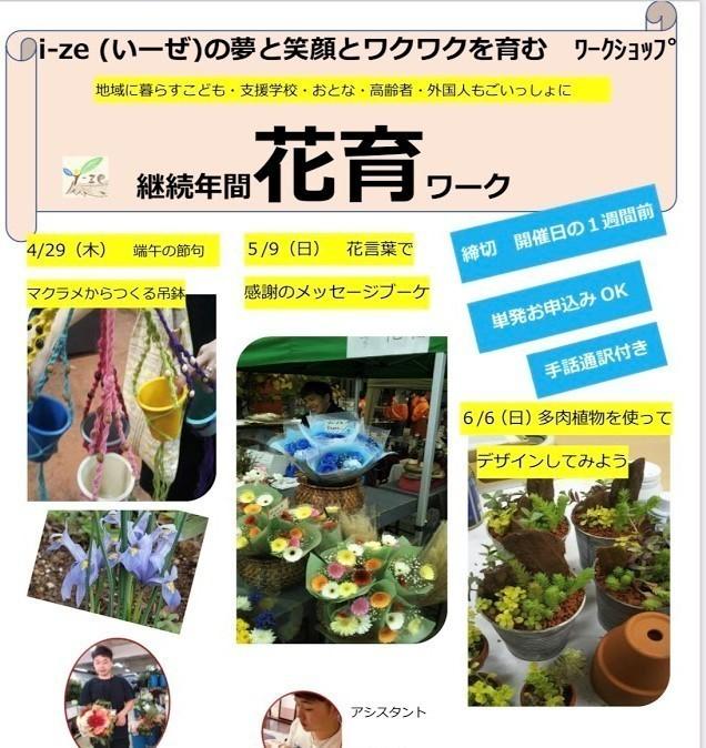 アレンジやブーケ日本の五節句を感じる花育ワークショップ