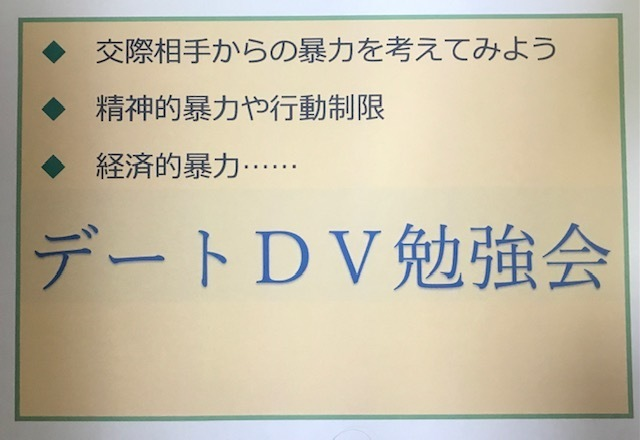 デートDV勉強会勉強会