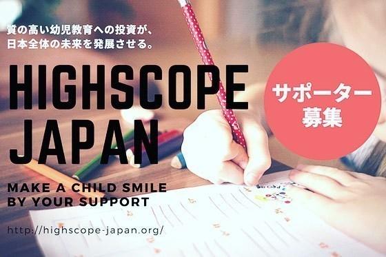 HighScope Japan